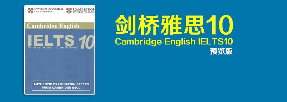 剑桥雅思10文本PDF、听力MP3真题下载(剑10,剑桥雅思十)
