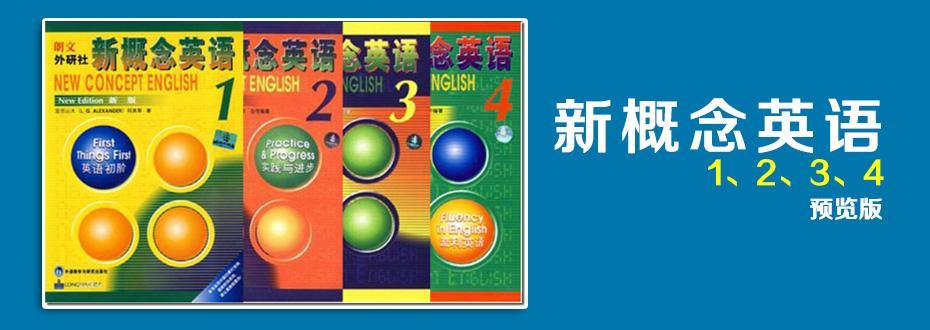 新概念英语第一册、第二册、第三册、第四册mp3课文文本下载