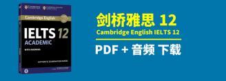 剑桥雅思12文本PDF、听力MP3真题下载(剑12)