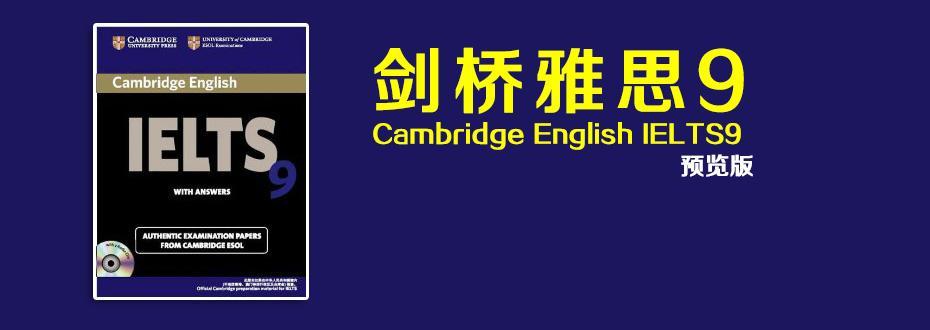 剑桥雅思9文本PDF、听力MP3下载(剑9,剑桥雅思九)